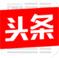 发烧老猫入驻平台:【微信】【微博】【头条】【知乎】【搜狐】【腾讯】【新浪】【360】【网易】【京东……