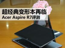 宏�超经典本本Aspire R7评测