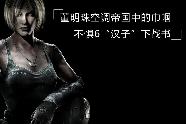 """董明珠空调帝国中的""""巾帼"""" 不惧6汉子下战书"""