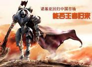 诺基亚回归中国市场 能否王者归来