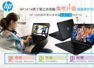惠普I5高配笔记本仅售2629元