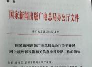 广电总局:引进网上境外剧需进行统一登记