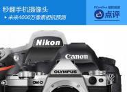 挑战手机摄像头 未来4000万像素相机预测