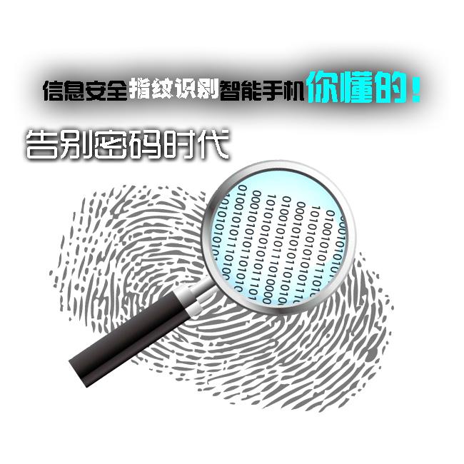 告别密码时代 信息安全指纹识别智能手机你懂的!