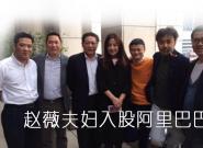 赵薇夫妻豪掷30亿入阿里影业 明星跨界投资热