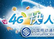 前瞻 | 经历了憋屈3G时代,中移动借4G大跃进