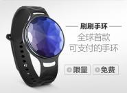 """强势推出:凤凰云科技推出可支付智能穿戴""""刷刷手环"""""""