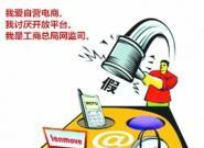 """网监司:莫将打假搞成""""打电商政绩工程"""""""