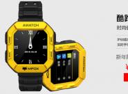 云狐六防智能手表你喜欢吗?上市价2580元