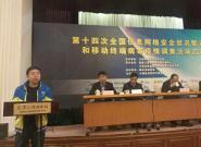 腾讯携手公安部启动第14次全国信息网络安全调查会