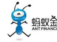 马云身家又要涨:蚂蚁金服启动IPO 赚大发了