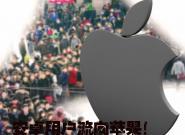 安卓用户外逃 苹果阵地已坚不可摧 辉煌成佳话