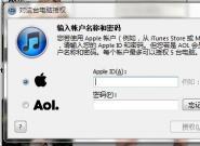 苹果iTunes Connect服务出现重大漏洞