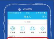 """手机QQ""""我的设备""""接入智能硬件QQ物联掀浪潮"""