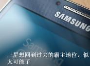 三星推Galaxy S6能否挽回霸主地位