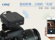 CASE智能相机遥控器上线 兼容iOS和安卓