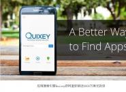 阿里软银领投 应用搜索引擎Quixey融6000万美元
