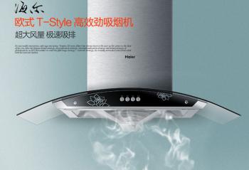 做饭必备! 海尔吸油烟机来保护您的健康