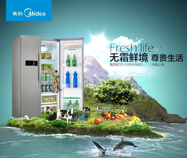 美的516升无霜对开门冰箱仅售3499元
