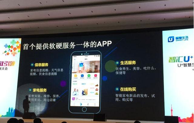 关注海尔推U+平台APP 与微软合作实现人机互动