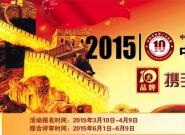 2015中国净水器十大品牌评选正式启动