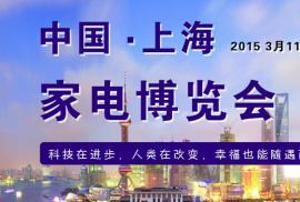 """春回大地,我们和智能家电有个""""约会""""  2015年中国.上海家电博览会"""