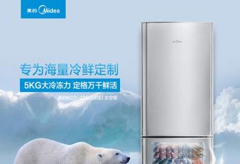 美的235升双门冰箱 售价1699元