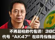 """AK47""手机将于小米势不两立 且看雷总如何接招?"