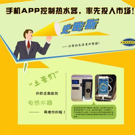 史密斯重磅出击:手机APP控制热水器 率先投入市场!