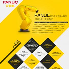 "FANUC 昭示工业机器人蓝图 打造全新""工业革命"""