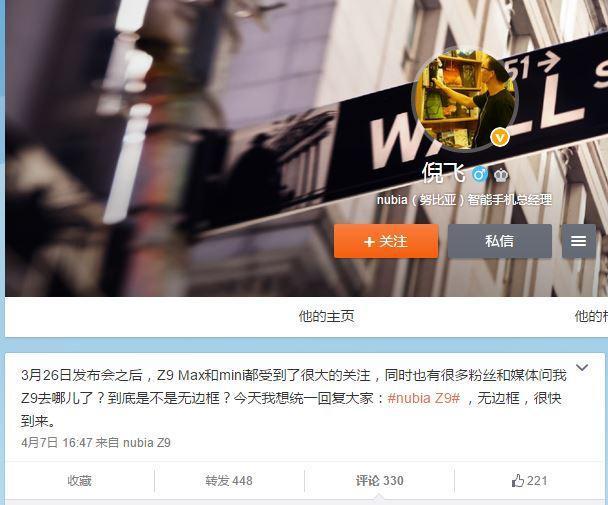 努比亚Z9确定无边框 或于4月底与大家见面!