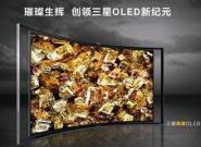 三星重回OLED电视领域 本土企业加快投入
