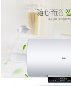让热水触手可及 海尔智能电热水器