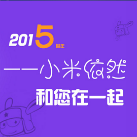 为发烧而生 不忘初心 2015年小米依然和您在一起!