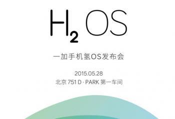 终于等到你!一加氢OS新品UI被曝