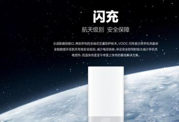 OPPO欲做宇宙第一快速充电器