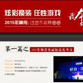 炫彩换装 任性游戏 2015年神舟:注定不会转圈圈