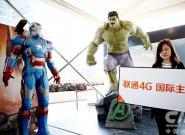 上海联通开启G速联盟 带来超级英雄式体验
