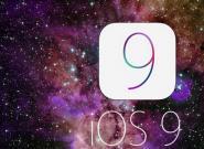 果粉们欢呼吧!iOS 9的升级包将缩小?