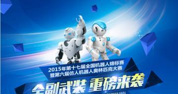 全国机器人锦标赛7月席卷鹏城  盛装来袭!