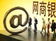 网商银行正式开业 账户将与支付宝打通