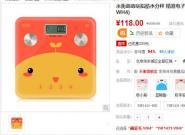 永衡萌萌哒脂肪秤直降220元