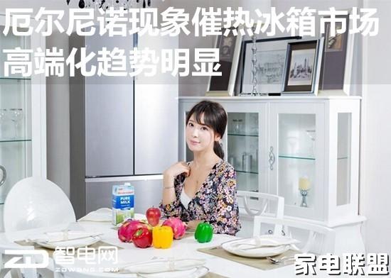 厄尔尼诺现象催热冰箱市场高端化趋势明显
