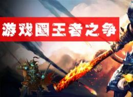 电视游戏圈的王者之争 谁能笑傲江湖?