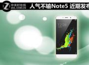 人气不输Note 5 近期发布手机新品盘点