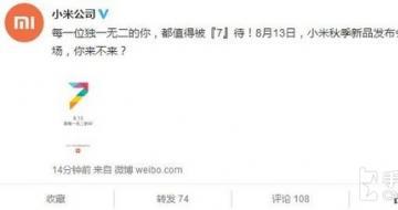 8月13日小米新品发布会 MIUI 7或亮相