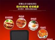 """荣事达智能电饼铛 """"吃货""""的幸福时代"""