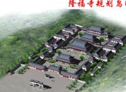 隆福寺 将来的皇教圣地是仿唐建筑 胜过雍和宫
