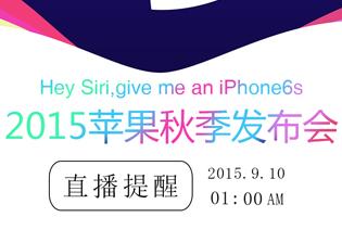 2015苹果秋季发布会直播