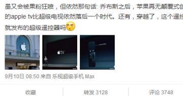 iPhone 6s发布会至今 看乐视贾跃亭如何三呛苹果!